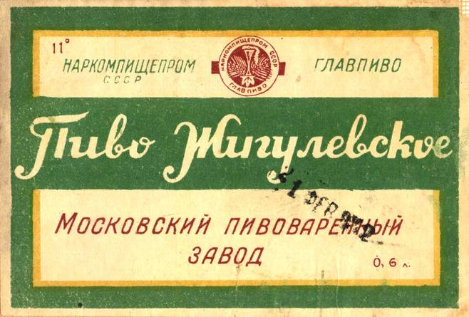 Жигулевское (Венское) элевое